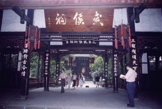 Wuhou Temple Chengdu