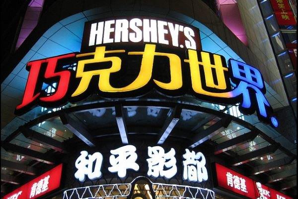 hershey-solo-1