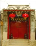 Citycourt Hotel Beijing