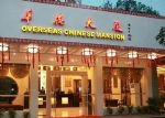 Guilin Overseas Hotel