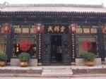 Yunjincheng Folk Hotel