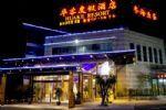 Huake Holiday Hotel Qingdao