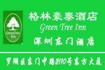 Green Tree Inn Shenzhen Dongmen